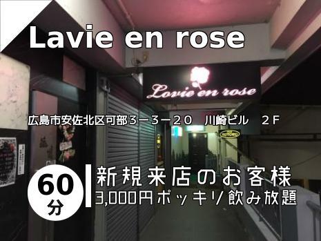 Lavie en rose