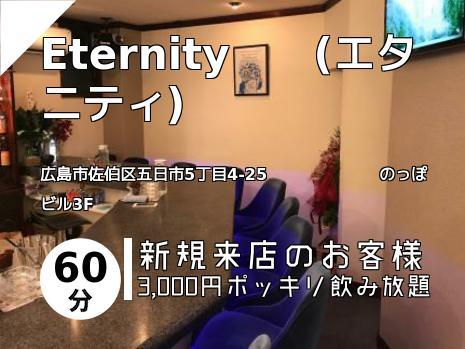 Eternity     (エタニティ)
