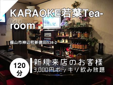 KARAOKE若葉Tea-room