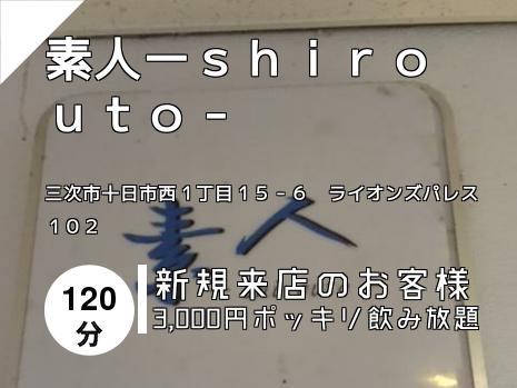 素人ーshirouto-