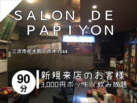 SALON DE PAPIYON