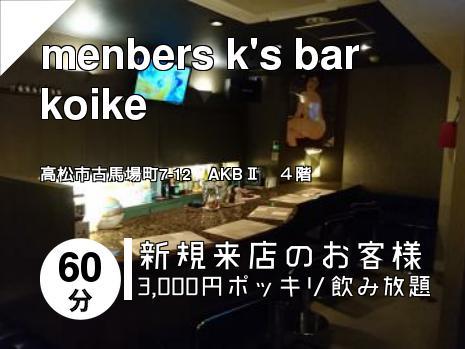 menbers k\'s bar koike