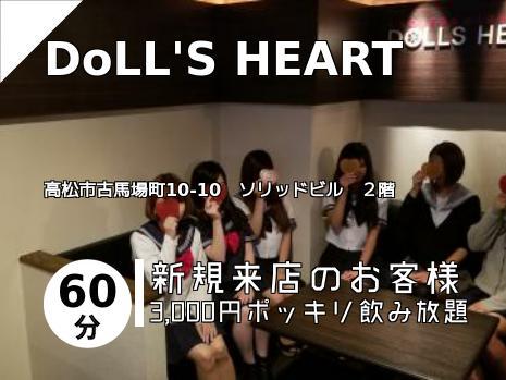 DoLL\'S HEART