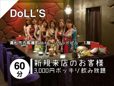 DoLL\'S