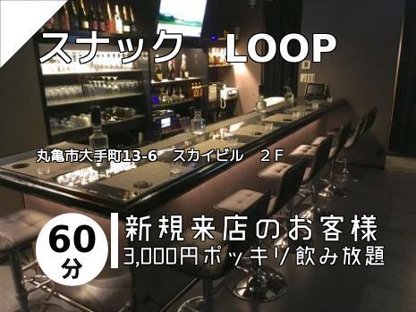 スナック LOOP