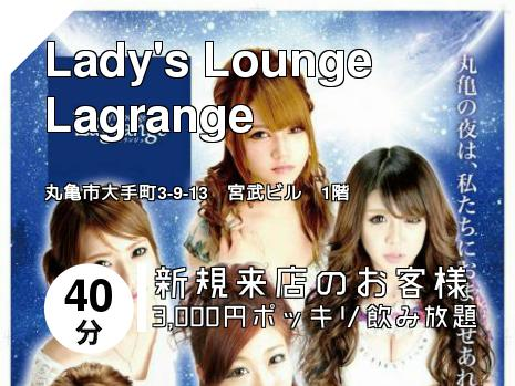 Lady\'s Lounge Lagrange