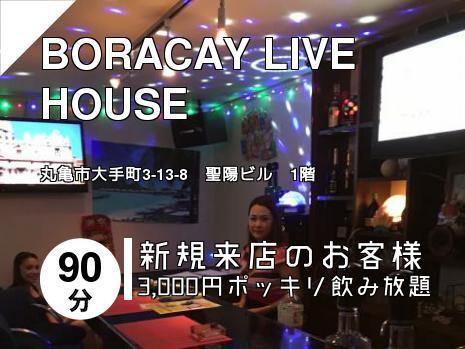 BORACAY LIVE HOUSE