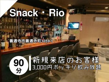 Snack・Rio