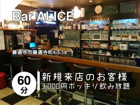 Bar ALICE
