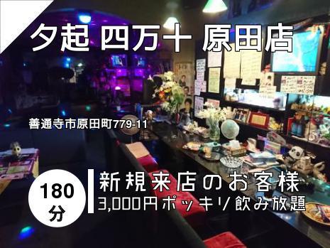 夕起 四万十 原田店