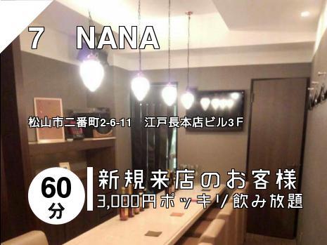 7 NANA
