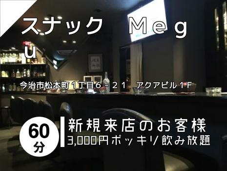 スナック Megu