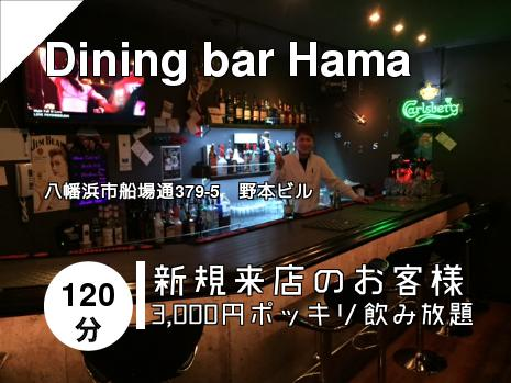 Dining bar Hama