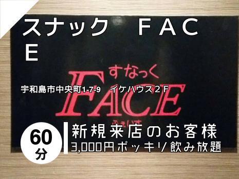 スナック FACE