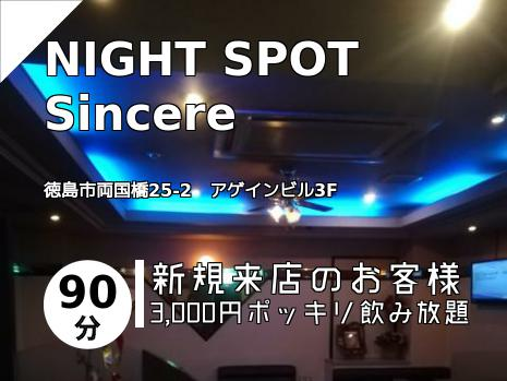 NIGHT  SPOT Sincere