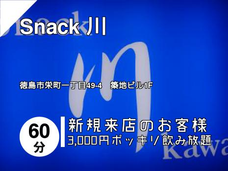 Snack  川