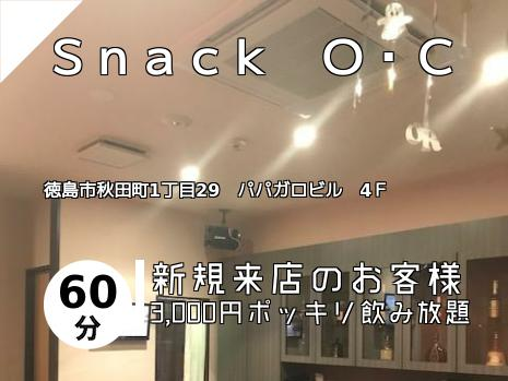 Snack O・C