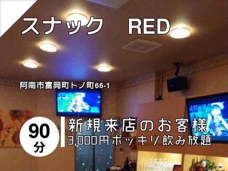 スナック RED
