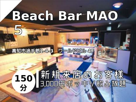 Beach Bar MAO5