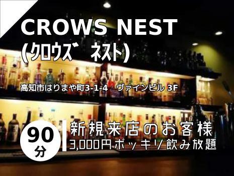 CROWS NEST (クロウズ ネスト)