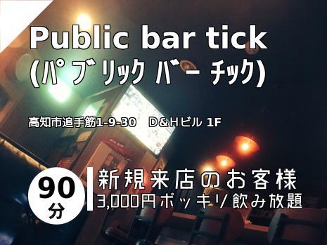 Public bar  tick (パブリック バー チック)