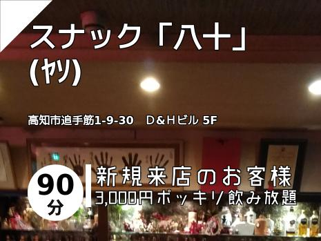 スナック「八十」 (ヤソ)