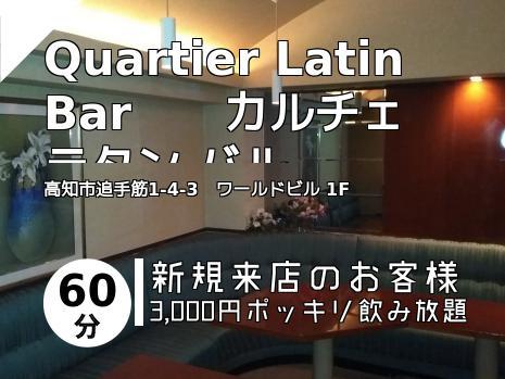 Quartier Latin Bar  カルチェ ラタン バル