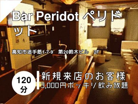 Bar Peridot  ペリドット