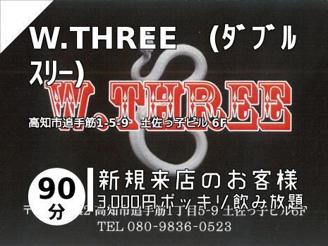 W.THREE (ダブル スリー)