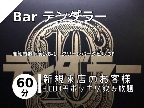 Bar テンダラー