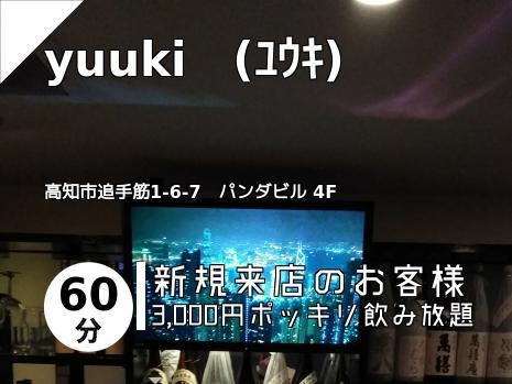 yuuki (ユウキ)