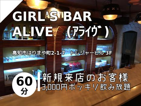 GIRL\'S BAR  ALIVE (アライヴ)