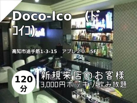 Doco-Ico (ドコイコ)