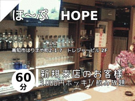 ほ~ぷ HOPE