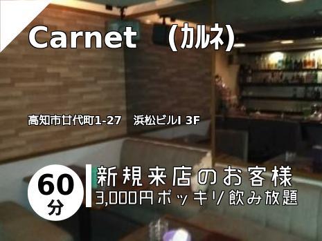 Carnet (カルネ)