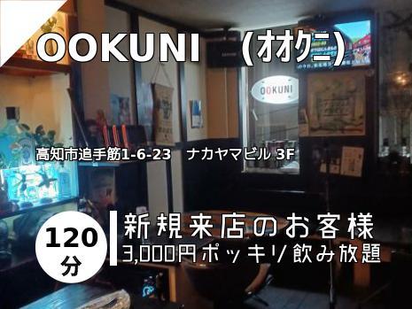 OOKUNI (オオクニ)