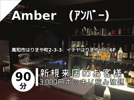 Amber (アンバー)