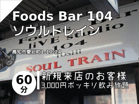Foods Bar 104 ソウルトレイン