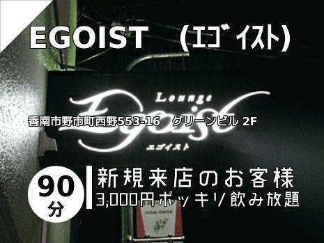 EGOIST (エゴイスト)
