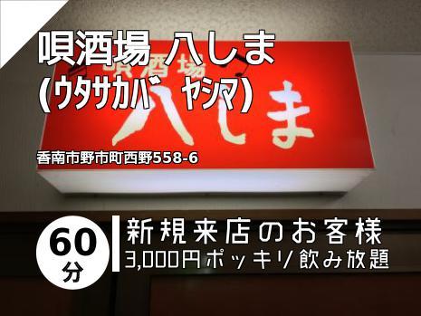 唄酒場 八しま (ウタサカバ ヤシマ)