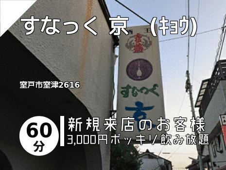 すなっく 京 (キョウ)