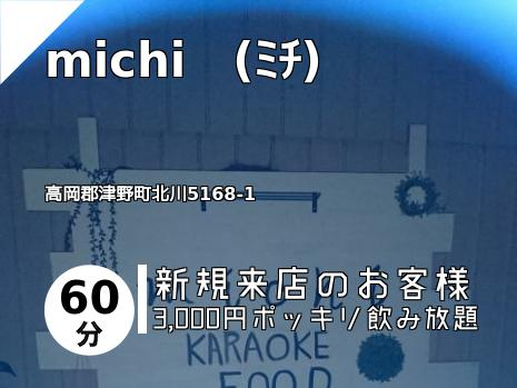 michi (ミチ)