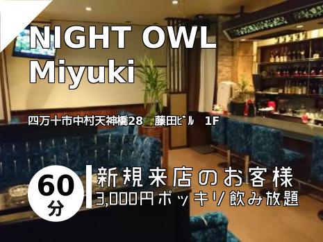 NIGHT OWL Miyuki