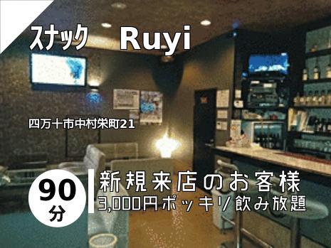 スナック Ruyi