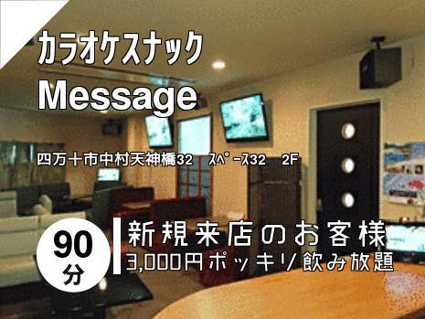 カラオケスナック Message