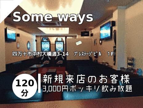 Some ways