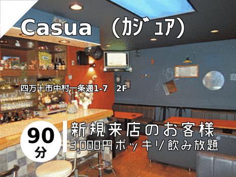 Casua (カジュア)
