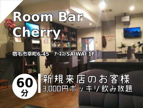 Room Bar Cherry