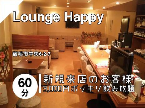 Lounge  Happy