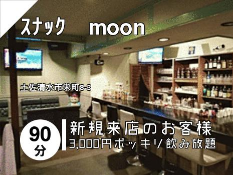 スナック moon